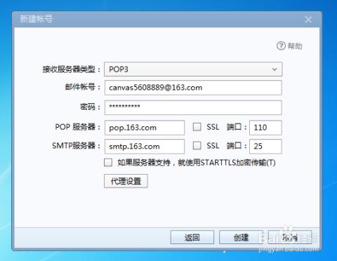 6/6  登陆163网页上的邮箱,在邮箱首页点击设置,找到pop/imap的选项
