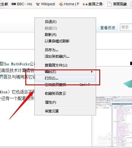 如何保存网页为PDF格式