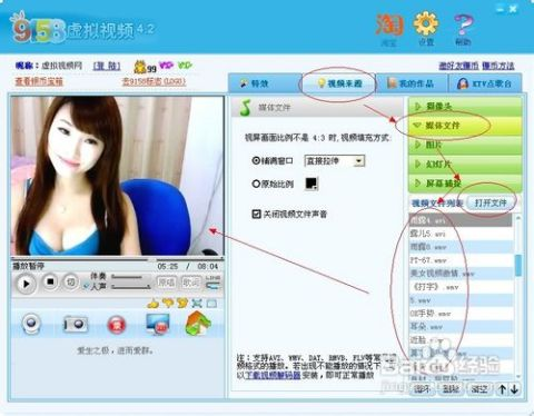 qq虚拟视频qq美女假视频利用假视频当qq视频技术