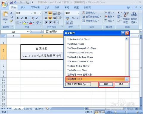 excel2007添加日历控件的两个方法【图文】图片