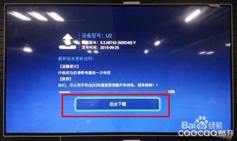 酷开电视5.0系统升级和恢复出厂设置教程