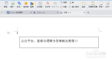 wps 文档(word)如何去掉文本框(文字)边框教程图片