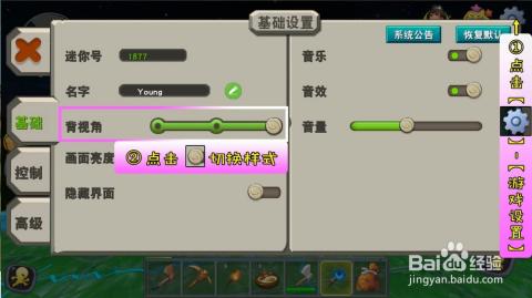 答:点屏幕右上角的设置按钮→游戏设置→视角设置图片