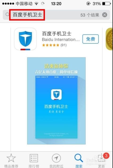 打开手机appstore里面下载百度手机卫士软件.