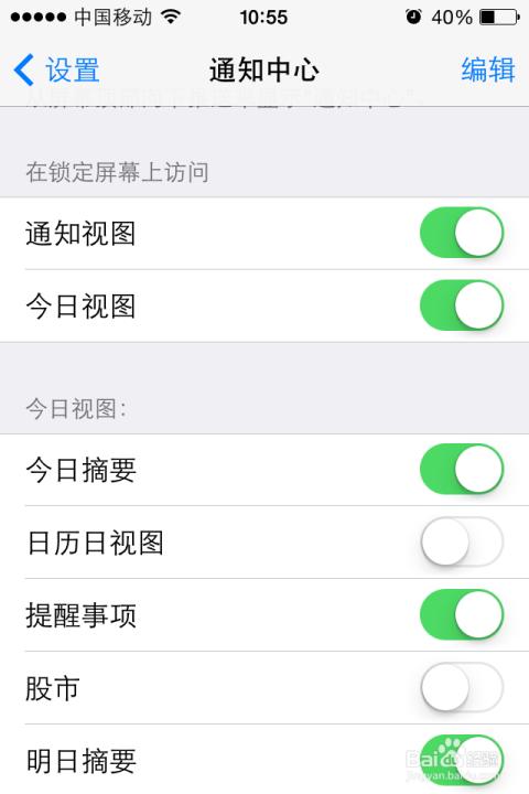 iphone手机设置消息v手机手机华为时间充电方式长图片