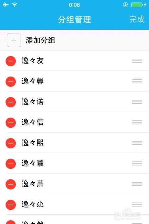 苹果手机qq添加好友分组在哪里图片