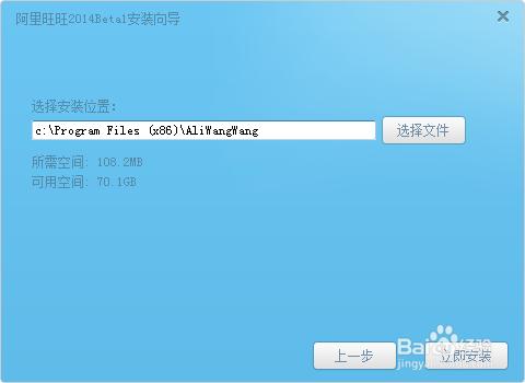 如何下载安装阿里旺旺软件图片