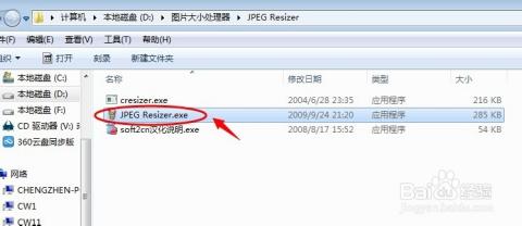 日本色图压缩包下载_首先下载好软件的压缩包,解压到一个文件夹中后,双击jpeg resizer.