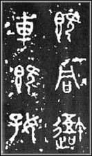 中国古代书法名碑名帖之秦汉篇图片