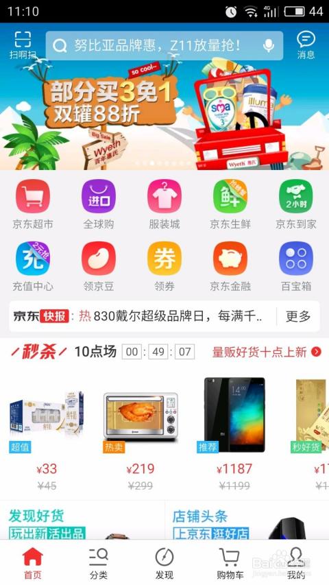 京东自营内部优惠券app