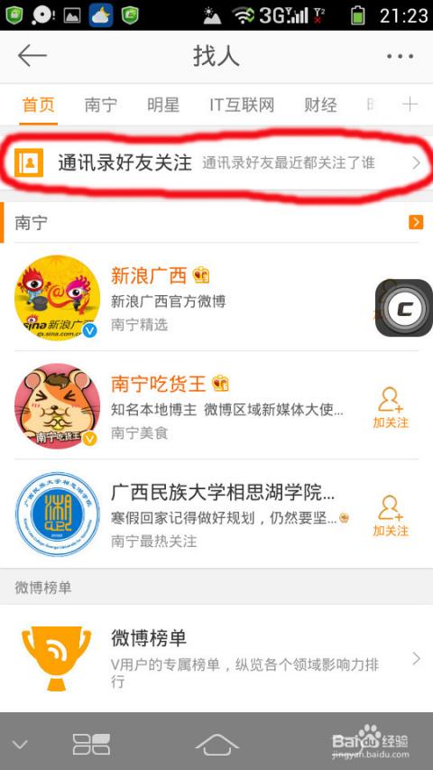新浪微博启用手机通讯录图片