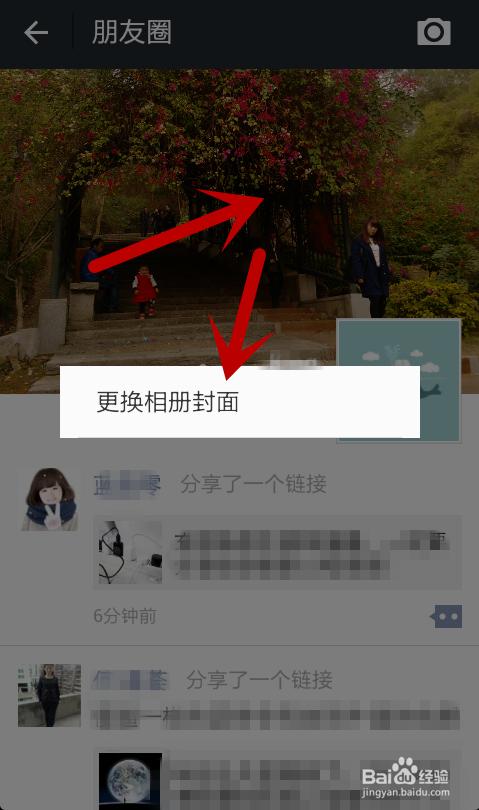 怎么更改微信首页封面图片?