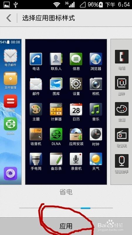 华为荣耀3c手机如何自定义主题百搭图标铃声字体