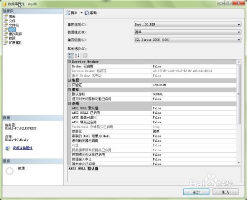 数据库插入中文数据后出现乱码或显示不正常