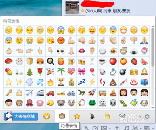 为什么qq有一套很丑的表情组,又叫符号表情图片