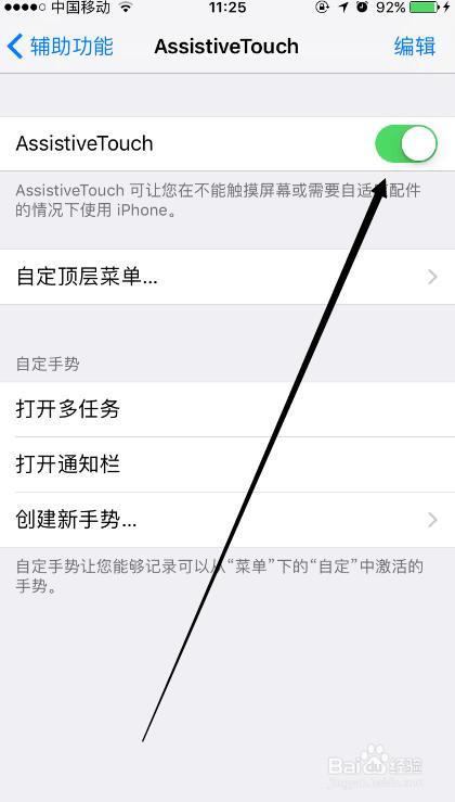 iOS10怎么设置虚拟home键