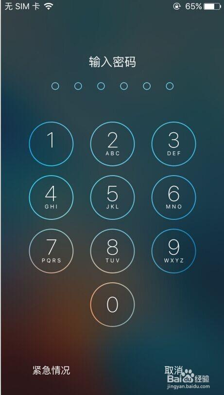给数字6手机上软件密码锁ios怎么用安卓苹果图片