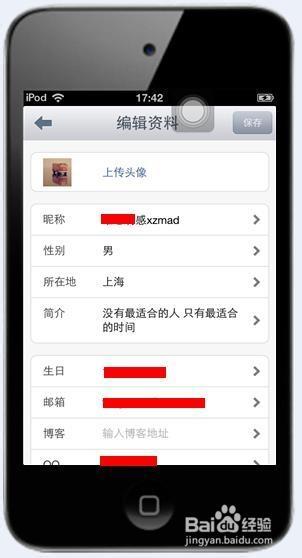 新浪微博如何在手机上改名字图片