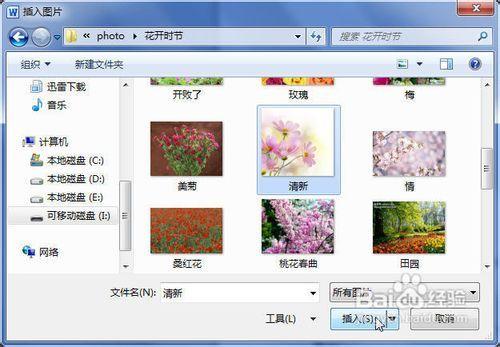 word2010怎样用图片作为水印图片