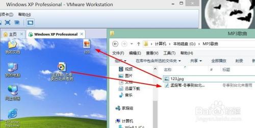 电脑的文件怎么拷贝复制到VMware虚拟机