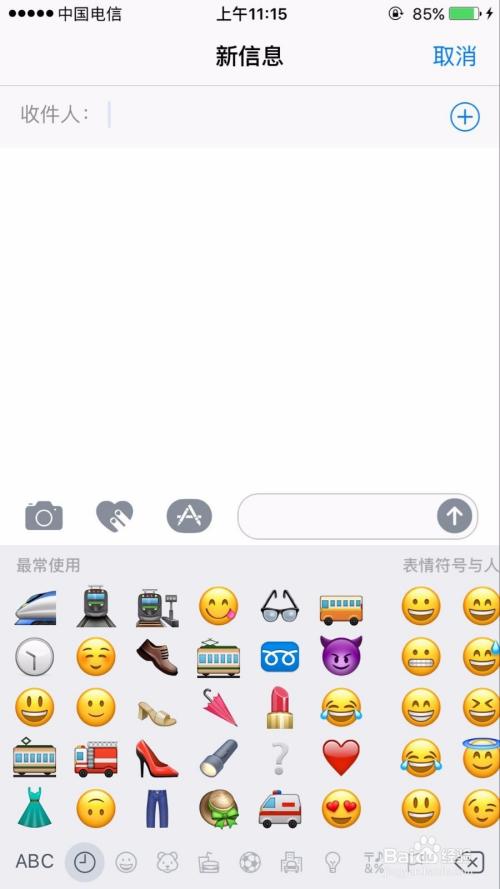 苹果手机短信如何选择表情图案图片