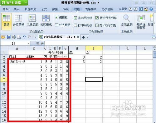 时时彩单双走势_怎样用wps表格进行时时彩单双统计[1]时时彩