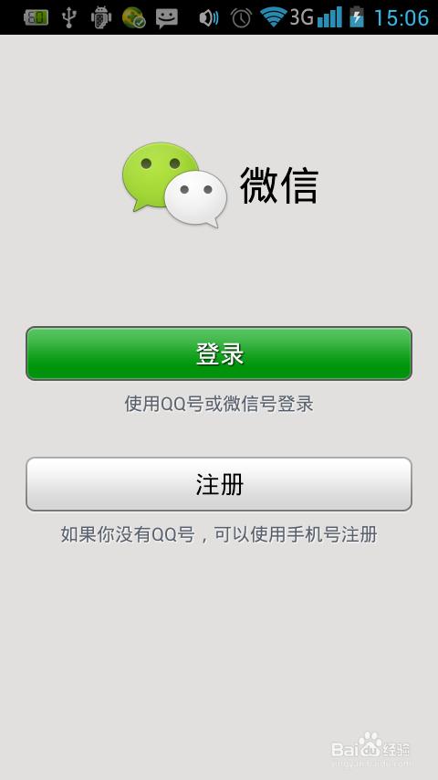 怎么用qq号注册/登陆微信