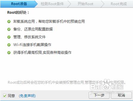 安卓手机如何获得root权限
