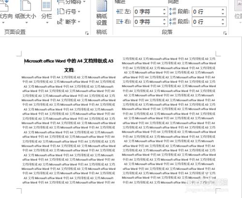 microsoft office word中的a4文档排版成a3文档图片