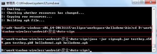 如何反编译android应用并重新打包