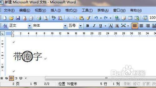 word怎样输入任意带圈字符图片