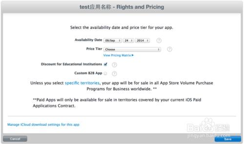IOS8+Appstore应用上线流程
