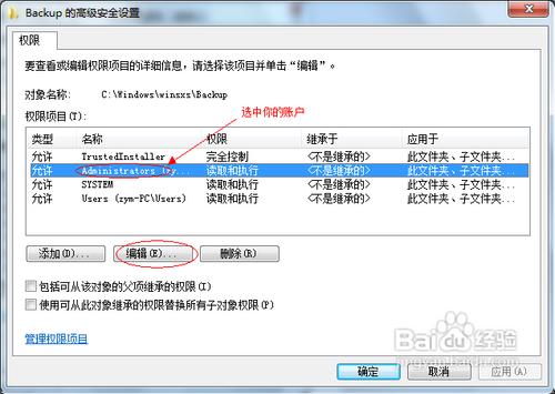 教你如何删除WIN7系统文件以及无法删除的文件