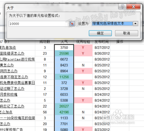 Excel2007条件格式怎么用