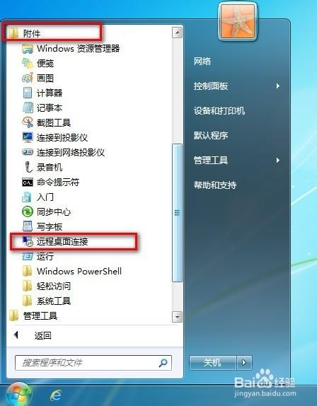 win7远程桌面连接在哪图片