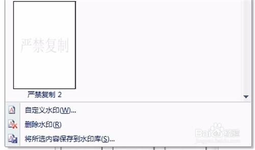word2007如何自定义插入删除图片水印图片