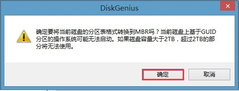 win8换win7系统磁盘分区表转换方法