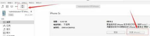 iPhone5S不越狱用电信4G教程