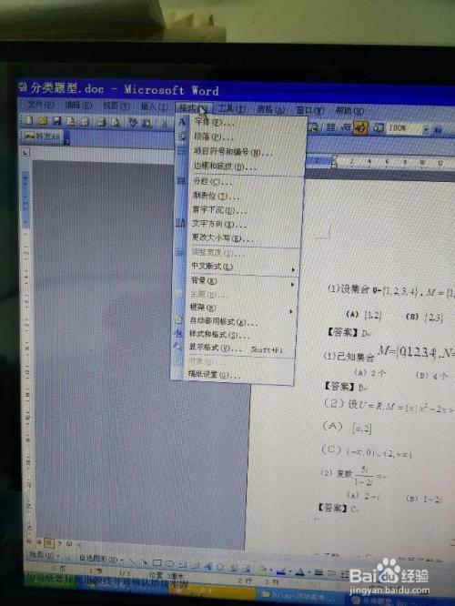 如何给word2003文档添加水印图片