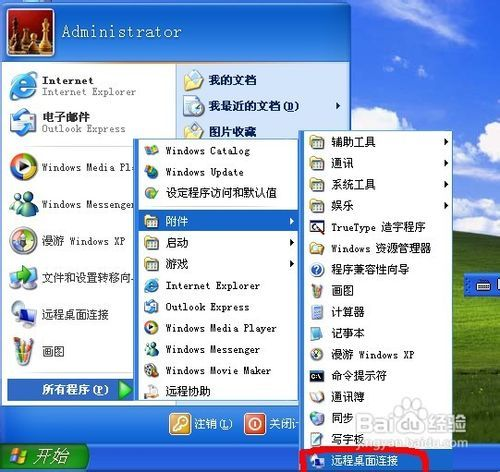 win7远程桌面连接如何设置