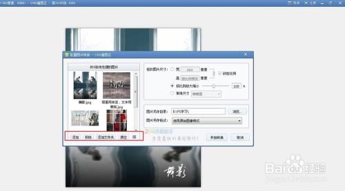 2345看图王怎么批量转换图片大小