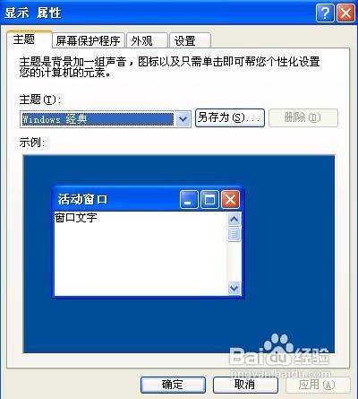 """XP系统显示属性窗口找不到""""桌面""""选项卡的两种解决方法"""