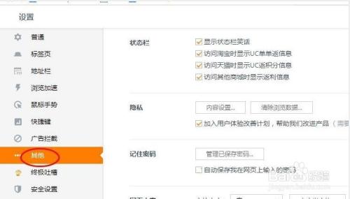 uc浏览器如何自动保存账号密码?