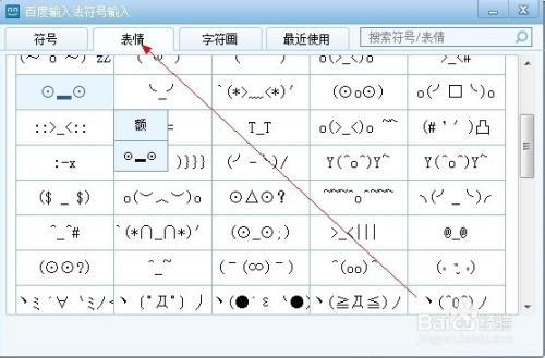 百度输入法怎么打特殊符号/表情图片