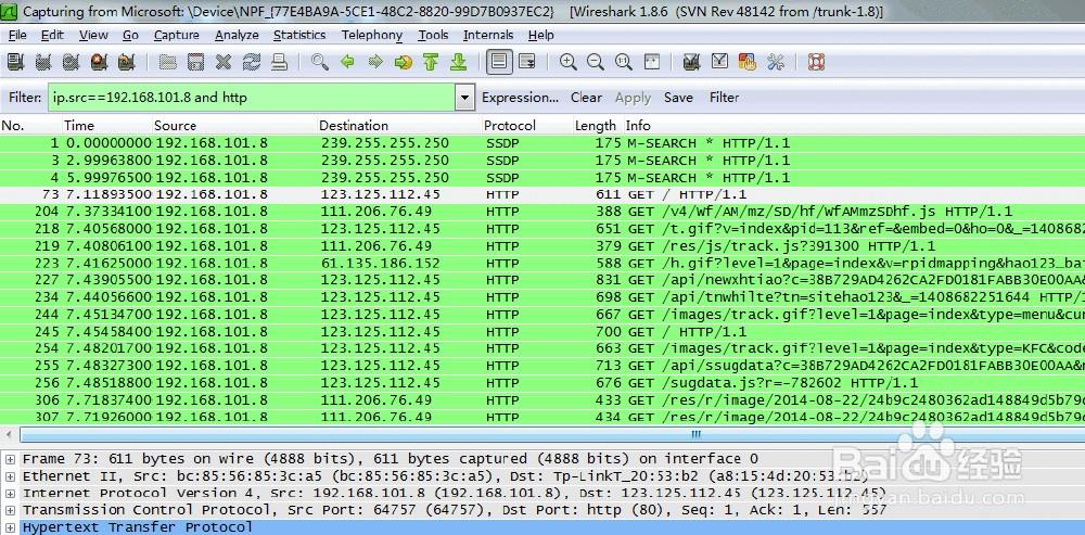 使用wireshark常用的过滤命令