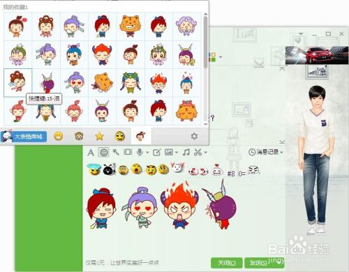 梦幻西游qq表情包的下载和导入到qq的步骤图片