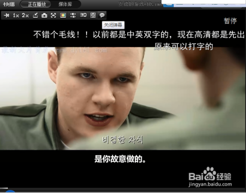 qvod影院综合_快播看电影上面的评论弹幕怎么去掉取消关闭屏蔽
