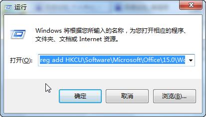 怎么解决每次打开Office 2013都提示配置进度