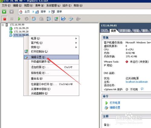 VMWare ESXi5.5上传iso镜像文件