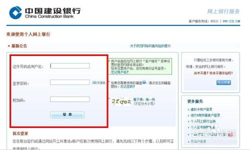 安银行网上银行_中国建设银行网上银行怎么申请贷款